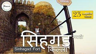 Download सिंहगड किल्ल्याची माहिती मराठी मध्ये !! Sinhagad fort information By Arvind || India Travel Videos Video