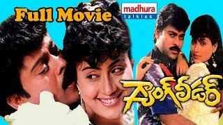 Download Gang Leader( గ్యాంగ్ లీడర్ ) Telugu Full Movie HD - Chiranjeevi, Vijayashanti Video
