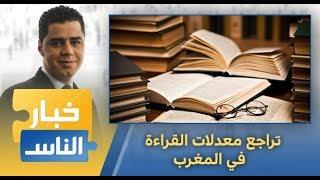 Download برنامج ″خبار الناس″ ... تراجع معدلات القراءة في المغرب (حلقة كاملة) Video