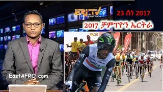 Download Eritrean ERi-TV Sports News (June 23, 2017) | Eritrea Video