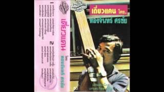 Download Laos - Kaen Solo Pieces (Cassette 1996) Video