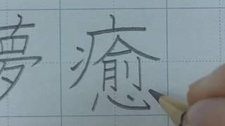 Download 【ASMR】 鉛筆で漢字を書く音 快眠&リラックス Video
