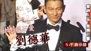 Download 你怎能不愛劉德華-1030112 - 台灣啟示錄 - 台灣啟示錄 Video