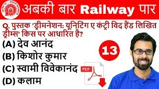 Download 9:30 AM - Railway Crash Course | Current Affairs by Bhunesh Sir | Day #13 Video