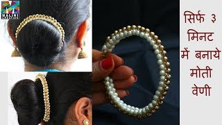 Download Pearl veni/Pearls hair accessory / quick easy hair accessories/ Diy hair brooch#Malinicreation Video