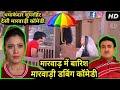 Download मारवाड़ में बारिश Marwadi Comedy 2018 | Jethalal and Babita Funny Marwadi Dubbing Comedy 2018 | TMKOC Video