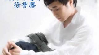 Download 天使的翅膀 徐誉滕 Video