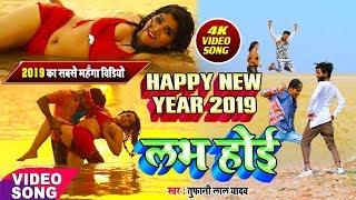 Download 2019 का सबसे महँगा विडियो    Happy New Year - 19 में लभ होई    Tufani Lal Yadav New Video Song Video
