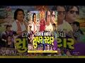 Download Full Gujarati Movie | Dashama Ae Banayo Super Star | Jagdish Thakor, Riya Panchal Video