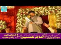 Download Allama Asif Raza Alvi Jashan Dhohlia Sher 3 Shuban 2018 Video
