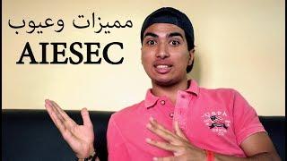 Download مميزات وعيوب AIESEC Video
