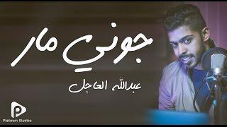 Download عبدالله العاجل - جوني مار (النسخة الأصلية) | 2016 Video