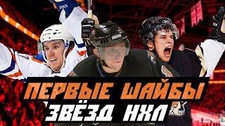 Download Лучшие дебютные шайбы звёзд НХЛ: от Овечкина до Макдэвида Video