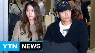 Download 이병헌 이민정 입국...결혼반지 없어 / YTN Video