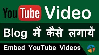 Download How To Embed A YouTube Video on Blogger Post in Hindi/Urdu Video 2017 Video