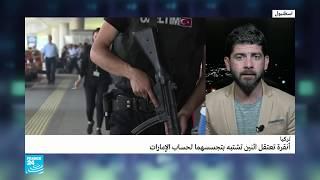 Download تركيا: الحبس الإحتياطي لإماراتيين بشبهة تجسسهما لأبو ظبي وعلاقتهما بقتل خاشقجي Video
