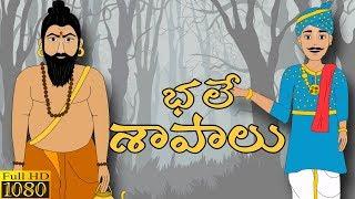 Download Telugu Stories for Kids - భలే శాపాలు | Telugu Kathalu | Moral Stories for Kids | ChewingGumKidsTV Video