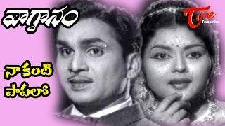 Download Vaagdhanam Songs - Naa Kanti Papalo - ANR - Krishna Kumari Video