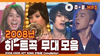 Download ★다시 보는 2008년 히트곡 무대 모음★ ㅣ 2008 KPOP HIT SONG STAGE Compilation Video