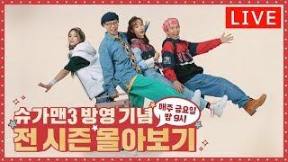 Download JTBC NOW 🎧 Streaming '슈가맨3 (금요일 밤 9시) ' 방영 기념 슈가맨(sugarman) 시즌1~2 몰아보기 ▶▶▶ Video