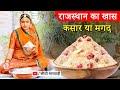Download राजस्थान में नाश्ते और शादी में बनने वाला ख़ास मगद या कसार बनाने की विधि सीधी मारवाड़ी में kasar/magad Video