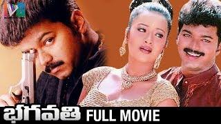 Download Bhagavathi Telugu Full Movie HD   Vijay   Reema Sen   Vadivelu   Deva   Indian Video Guru Video