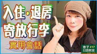 Download 觀光日語 Vol.6 | 住宿篇-1 | 入住・退房 & 寄放行李*實用會話 | <杏子日語教室>17 Video