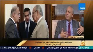 Download رأى عام - مصطفى بكري يكشف تفاصيل التعديل الوزاري الجديد Video