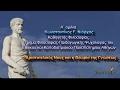 Download Ο Αριστοτελικός Νους και η Θεωρία της Γνώσεως - Κωνσταντίνος Γ. Νιάρχος Video