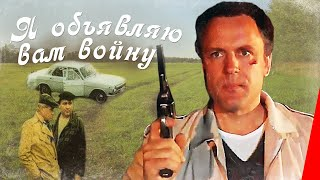Download Я объявляю вам войну (1990) фильм Video