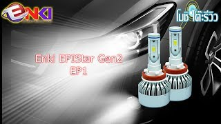 Download Enki EPIStar Gen2 - EP1 - ทดสอบการกินไฟ(วัตต์) Video