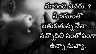 Download #Telugu love emotional massage | #Sureshbojja | telugu prema kavithalu | telugu real love story | Video
