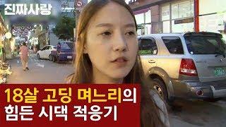 Download 18살 고딩 며느리의 시댁 적응기 [진짜사랑] Video