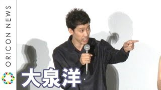 Download 大泉洋、酔っ払って韓国俳優に「これがジャパニーズ・スモウ!」 映画『焼肉ドラゴン』初日舞台挨拶 Video