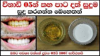 Download විනාඩි 05න් කහ පාට දත් සුදුම සුදු කරගන්න බෙහෙතන් - teeth whitening home remedy with coconut oil Video