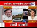 Download Eknath khadse and Anjali damania phono fight Video