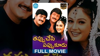 Download Tappuchesi Pappu Koodu Full Movie | Mohan Babu, Srikanth | Kodandarami Reddy | M M Keeravani Video