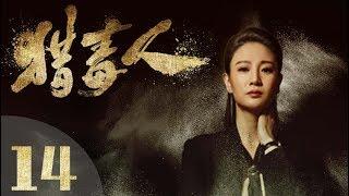 Download 《猎毒人》The drug hunter 第14集(于和伟、张丹峰、侯梦莎、傅程鹏、吴秀波、徐峥、侯勇、王劲松主演) Video