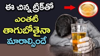 Download AMAZING Tip That Can Help You to Get Rid of ALCOHOL! | Latest News and Updates | VTube Telugu Video