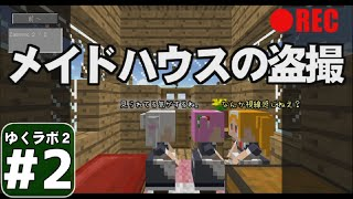 Download 【Minecraft】ゆくラボ2~大都会でリケジョ無双~ Part2【ゆっくり実況】 Video