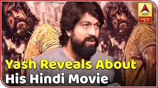 Download KGF: Kannada Star Yash Reveals About His Hindi Movie   ABP News Video