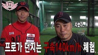 Download [아저씨 야구해요?]프로가 던지는 구속140km/h 체험!! (총소리가 나는데..?) Video
