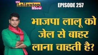 Download Fodder Scam के एक मामले में Lalu Prasad Yadav को मिली Bail से BJP खुश है? Video