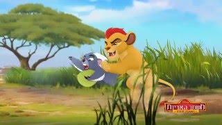 Download משמר האריות | השאגה חוזרת | סצנה ראשונה Video
