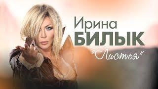 Download Ирина Билык - Листья Video