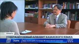 Download Акуты и диграфы появились в алфавите казахского языка, основанном на латинской графике Video