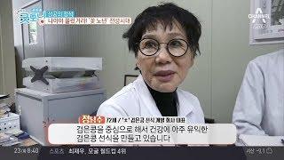 Download 칠순이 넘은 나이까지 연구에 열중! '꽃 노년' 정남수 대표 Video