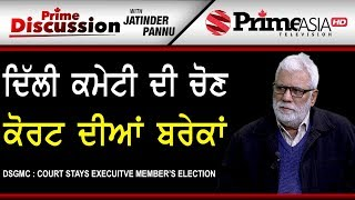 Download Prime Discussion With Jatinder Pannu 780 DSGMC : Court Stays Execuitve Member's Election Video
