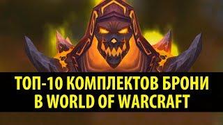 Download Топ-10 Комплектов Брони в World of Warcraft! Video