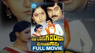 Download Mahanagaramlo Mayagadu Full Movie | Chiranjeevi, Vijayashanti | Vijaya Bapineedu | Satyam Video